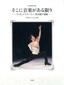 そこに音楽がある限りーフィギュアスケーター・町田樹の軌跡ー 決定版作品集 [ Atelier t.e.r.m ]
