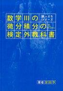 数学3の微分積分の検定外教科書