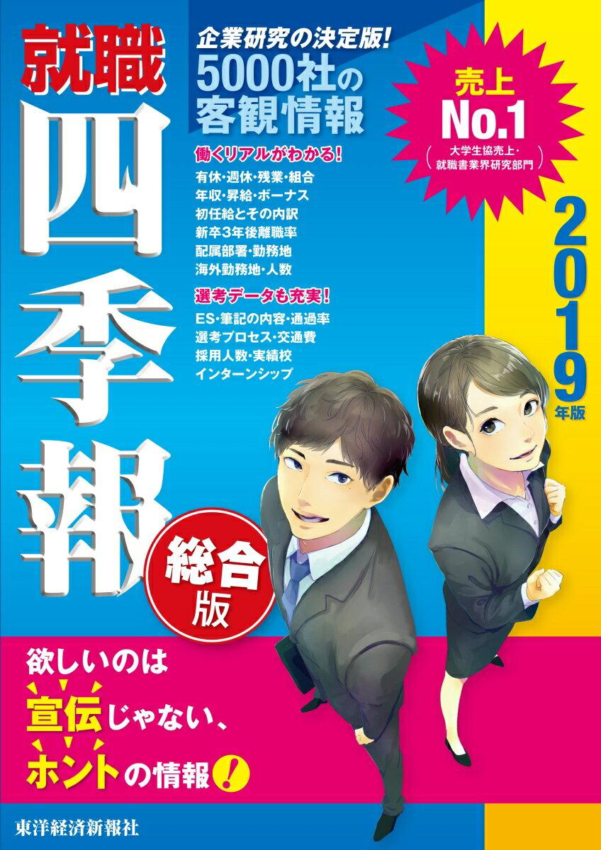 就職四季報2019年版 [ 東洋経済新報社 ]