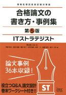 ITストラテジスト合格論文の書き方・事例集第5版