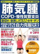 肺気腫 COPD・慢性気管支炎 呼吸器の専門医が患者にすすめる自力克服大全