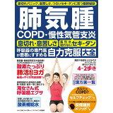 肺気腫 COPD・慢性気管支炎 呼吸器の専門医が患者にすすめる自力克服大全 (わかさ夢ムック 『わかさ』特別編集)