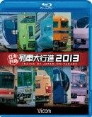 列車大行進BDシリーズ::日本列島列車大行進2013【Blu-ray】
