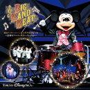 東京ディズニーシー ビッグバンドビート〜15周年アニバーサリー・バージョン〜