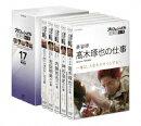 【予約】プロフェッショナル 仕事の流儀 DVD BOX 17