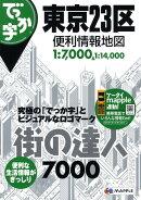 でっか字東京23区便利情報地図