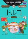 トルコ第2版 トルコ語 (ここ以外のどこかへ! 旅の指さし会話帳) [ 磯部加代子 ]