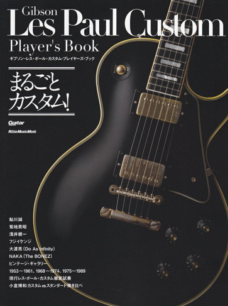 ギブソン・レス・ポール・プレイヤーズ・ブック (リットーミュージック・ムック)