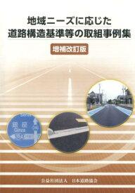地域ニーズに応じた道路構造基準等の取り組み事例集増補改訂版