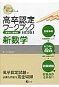 高卒認定ワークブック(6)改訂版 参考書+問題集 新数学 [ J-出版 ]