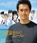 天国からのエール プレミアム・エディション【Blu-ray】