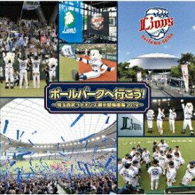 ボールパークへ行こう!〜埼玉西武ライオンズ選手登場曲集2019〜 [ (スポーツ曲) ]