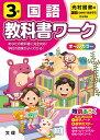 小学教科書ワーク光村図書版国語3年