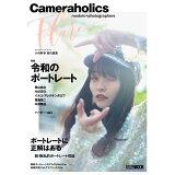 カメラホリックフレア 特集:令和のポートレート (HOBBY JAPAN MOOK)