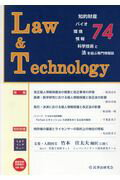 Law & Technology(74(2017.1))