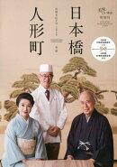日本橋・人形町料理名店手引(2020)