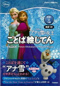 【バーゲン本】アナと雪の女王ことば絵じてん 英語・CDつき