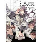 文豪ストレイドッグス(18) (Kadokawa Comics A)