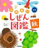 ふれあいしぜん図鑑(秋)新版