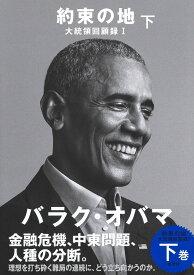 約束の地 大統領回顧録 Ⅰ 下 [ バラク・オバマ ]