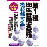 第1種衛生管理者試験模範解答集(2020年版)