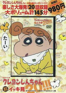 TVシリーズ クレヨンしんちゃん 嵐を呼ぶ イッキ見20!!! おてんばだけど…ひまはとってもかわいいゾ編
