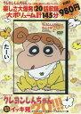 TVシリーズ クレヨンしんちゃん 嵐を呼ぶ イッキ見20!!! おてんばだけど…ひまはとってもかわいいゾ編 [ 臼井儀人 ]