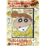 DVD>TVシリーズクレヨンしんちゃん嵐を呼ぶイッキ見20!!! おてんばだけど・・・ひまはとってもかわいいゾ編 (<DVD>)