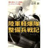 陸軍軽爆隊整備兵戦記 (光人社NF文庫)