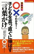 【バーゲン本】場面別に〇×でわかる!子どもを真っ直ぐに伸ばす「言葉がけ」