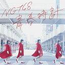 青春時計 (Type-A CD+DVD) [ NGT48 ]