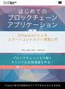 はじめてのブロックチェーン・アプリケーション Ethereumによるスマートコントラクト開発入門 (DEV Engineer's Books) [ 渡辺 篤 ]