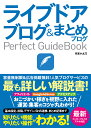ライブドアブログ&まとめブログPerfect GuideBook [ 月宮小太刀 ]