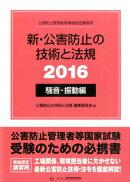 新・公害防止の技術と法規(2016 騒音・振動編)