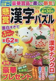 懸賞漢字パズル(Vol.5) (SUN-MAGAZINE MOOK)