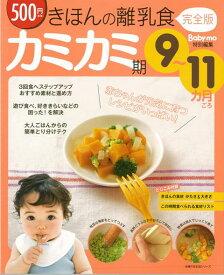 【バーゲン本】きほんの離乳食 完全版 カミカミ期9〜11ヵ月ごろ [ Baby-mo特別編集 ]