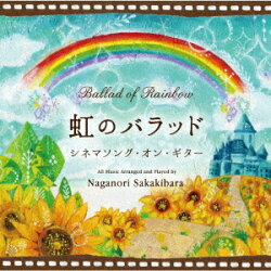 虹のバラッド〜シネマソング・オン・ギター