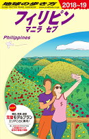 D27 地球の歩き方 フィリピン 2018〜2019