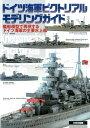 ドイツ海軍ピクトリアルモデリングガイド 艦船模型で再現するドイツ海軍の主要水上艦 [ ネイビーヤード編集部 ]