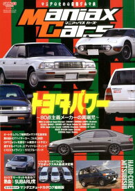Maniax Cars(Vol.08) マニアのための変態グルマ本 トヨタパワー 〜80点主義メーカーの異端児〜 (SAN-EI MOOK)