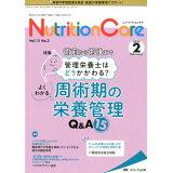 ニュートリションケア(vol.13 no.2(202) 特集:術前から術後まで管理栄養士はどうかかわる?よくわかる周