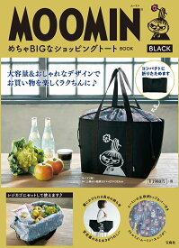 MOOMIN めちゃBIGなショッピングトート BOOK BLACK