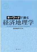 キーワードで読む経済地理学(オンデマンド版)