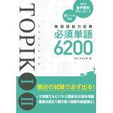 韓国語能力試験TOPIK1・2必須単語6200