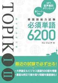 韓国語能力試験TOPIK I II必須単語6200 [ イム・ジョンデ ]