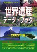世界遺産データ・ブック(2009年版)