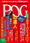 POGの達人完全攻略ガイド 2018〜2019年版