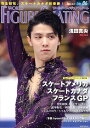 ワールド・フィギュアスケート(No.86) スケートアメリカ/スケートカナダ/フランスGP