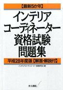 〈最新5か年〉インテリアコーディネーター資格試験問題集(平成28年度版)