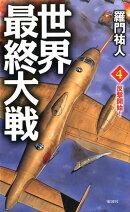 世界最終大戦(4)